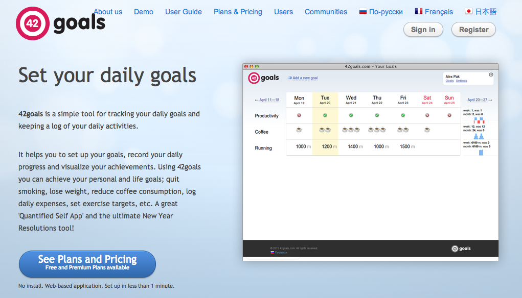 42 Goals Homepage Screenshot